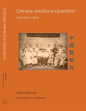 Chinese Medicine Liberation
